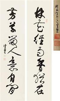 草书七言联 (couplet) by chen peiqiu