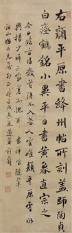 楷书 (calligraphy) by xu naizhao