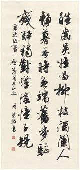 行书鲁迅诗 by zhou huijun
