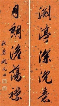 行书五言 对联片 (couplet) by yao wentian
