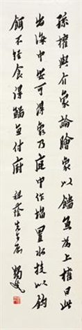 行书 calligraphy by ma yifu