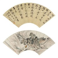 山水行书扇面二挖 (2 works on 1 scroll) by lin shu and lin hongnian