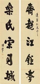 行书五言联 (couplet) by chen banding