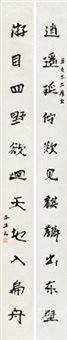 行书十一言联 (calligraphy) (couplet) by xu shengweng