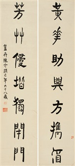 楷书七言联 对联 (calligraphy) (couplet) by chen jieqi