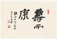 楷书寿而康 by li xiongcai