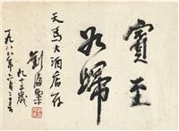 行书宾至如归 by liu haisu
