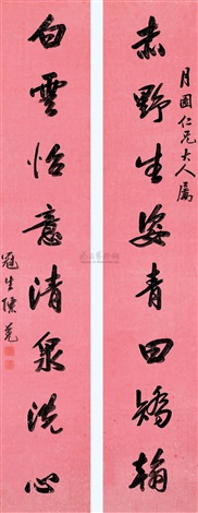 running script calligraphy couplet by chen mian