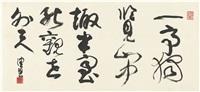 草书七言句 by chen peiqiu