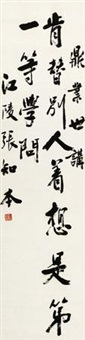 行书 (calligraphy in running script) by zhang zhiben
