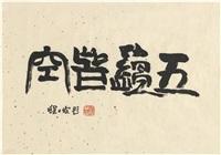 正书五蕴皆空 by cheng shifa