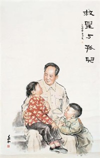 现代 救星与孤儿 (modern times saviour and orphans) by jiang zhaohe