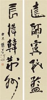 行书五言联 (couplet) by yang shanshen