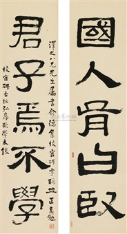 calligraphy (+ another; pair) by lin zhimian