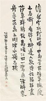 行书七言诗 by feng zikai