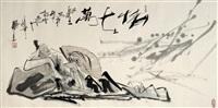 情在万壑 by ji zhongliang