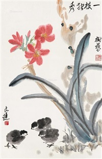 一枝独秀 (flower) by wang shuyi and qi baishi