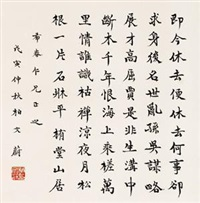 行书 (calligraphy in running script) by bai wenwei