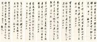 行书自作詠物诗 (in 8 parts) by ma yifu