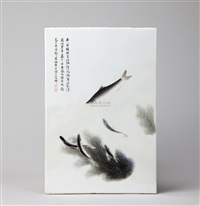 墨彩鱼藻纹瓷板挂屏 by deng bishan