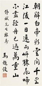 行书李白诗 (calligraphy in running script) by ma chaojun
