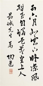 行书 (calligraphy in running script) by chen taoyi