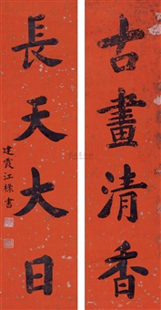 楷书四言联 (couplet) by jiang biao