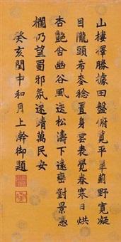 楷书七律 by emperor jiaqing