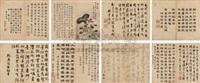 瑞芝图(并时贤题咏 (auspicious lingzhi mushroom) by jiang pu