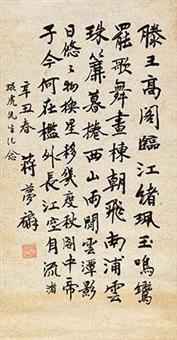 行书《滕王阁》诗 by jiang menglin