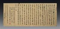 清 书法 (calligraphy) (after mi fu) by anonymous-chinese (qing dynasty)