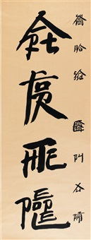 新英文书法-艺术为人民服务 (new english calligraphy - art for the people) by xu bing