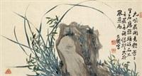兰石 by liu naigang