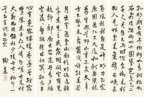 行书 calligraphy in 4 parts by chen taoyi