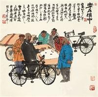 乐在棋中 镜心 纸本 by ma haifang