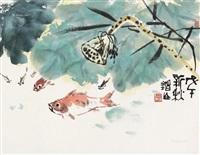 年年有余 (fish) by lin kai