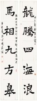 楷书五言 对联 (couplet) by xuan jiaxin