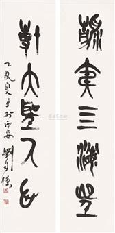 书法五言联 (couplet) by liu zidu