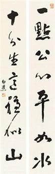 行书七言联 (couplet) by bai jiao