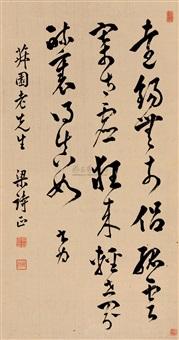 running script by liang shizheng