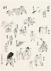 人间游戏 (一件) by pu ru
