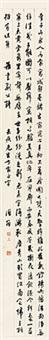 行书王安石诗 (2 works) by bai jiao