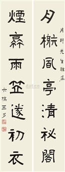 隶书七言联 (calligraphy) (couplet) by qiao sanduo