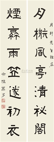 隶书七言联 calligraphy couplet by qiao sanduo