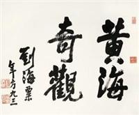 """行书""""黄海奇观"""" by liu haisu"""