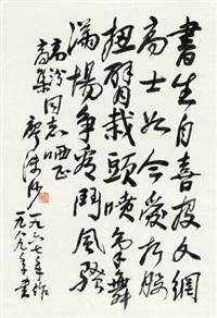 行书自作诗 (calligraphy) by liao mosha