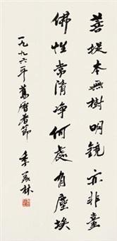 行书五言诗 by ji xianlin