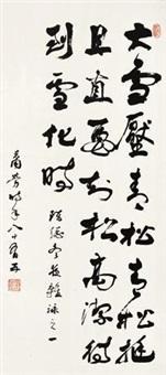 行书五言诗 by xiao lao