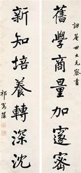 书法对联 (couplet) by qi junzao