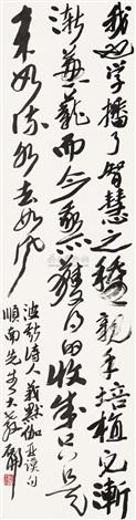 草书 by shi kai